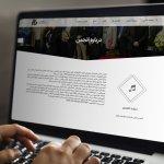 طراحی سایت انجمن صنفی هنرمندان موسیقی ایران