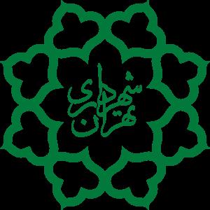 شورای عالی قرآن - شهرداری تهران