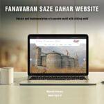 طراحی سایت فن آوران سازه گهر (ورژن 2)
